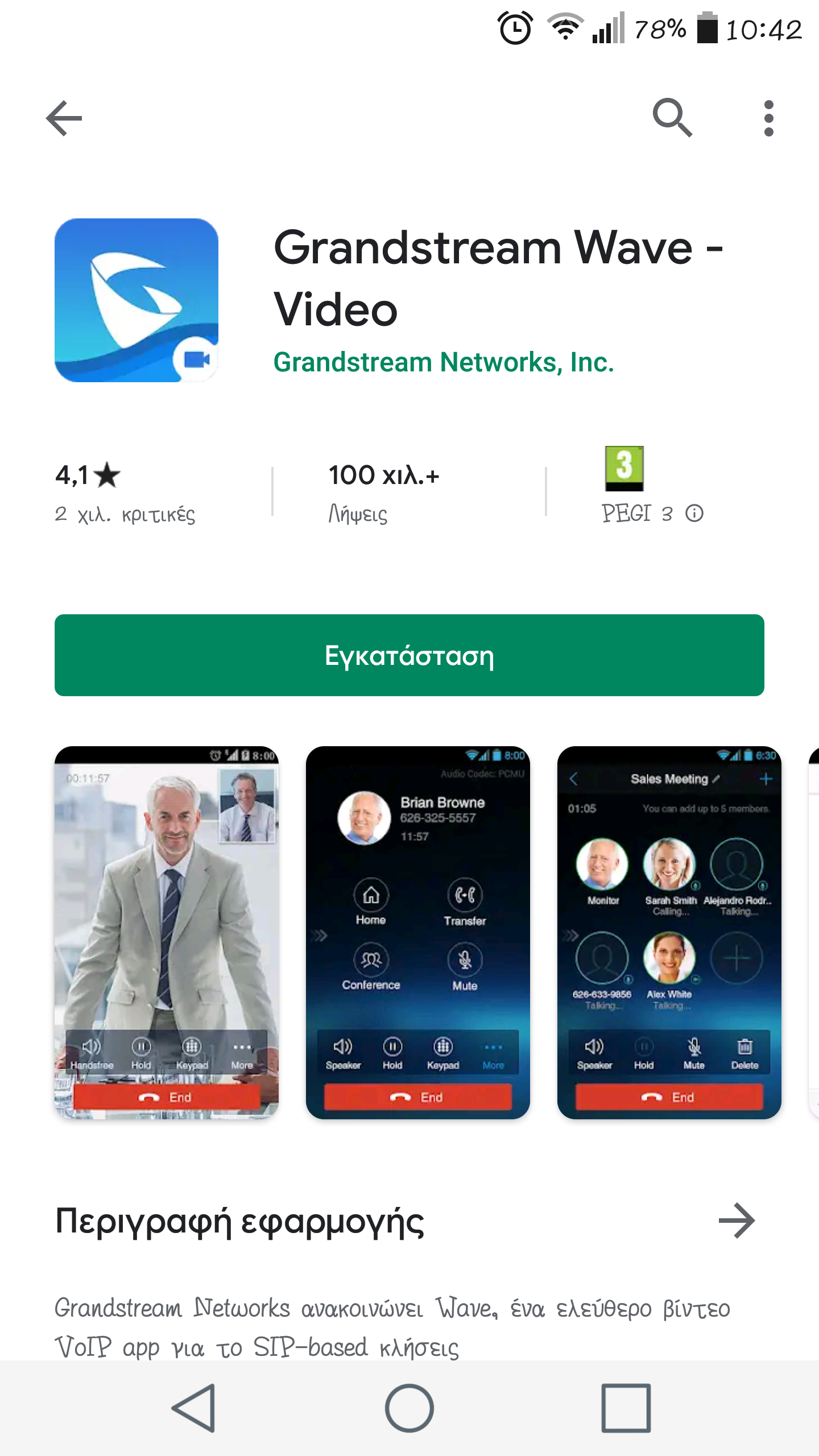 grandstream-wave-android-1step